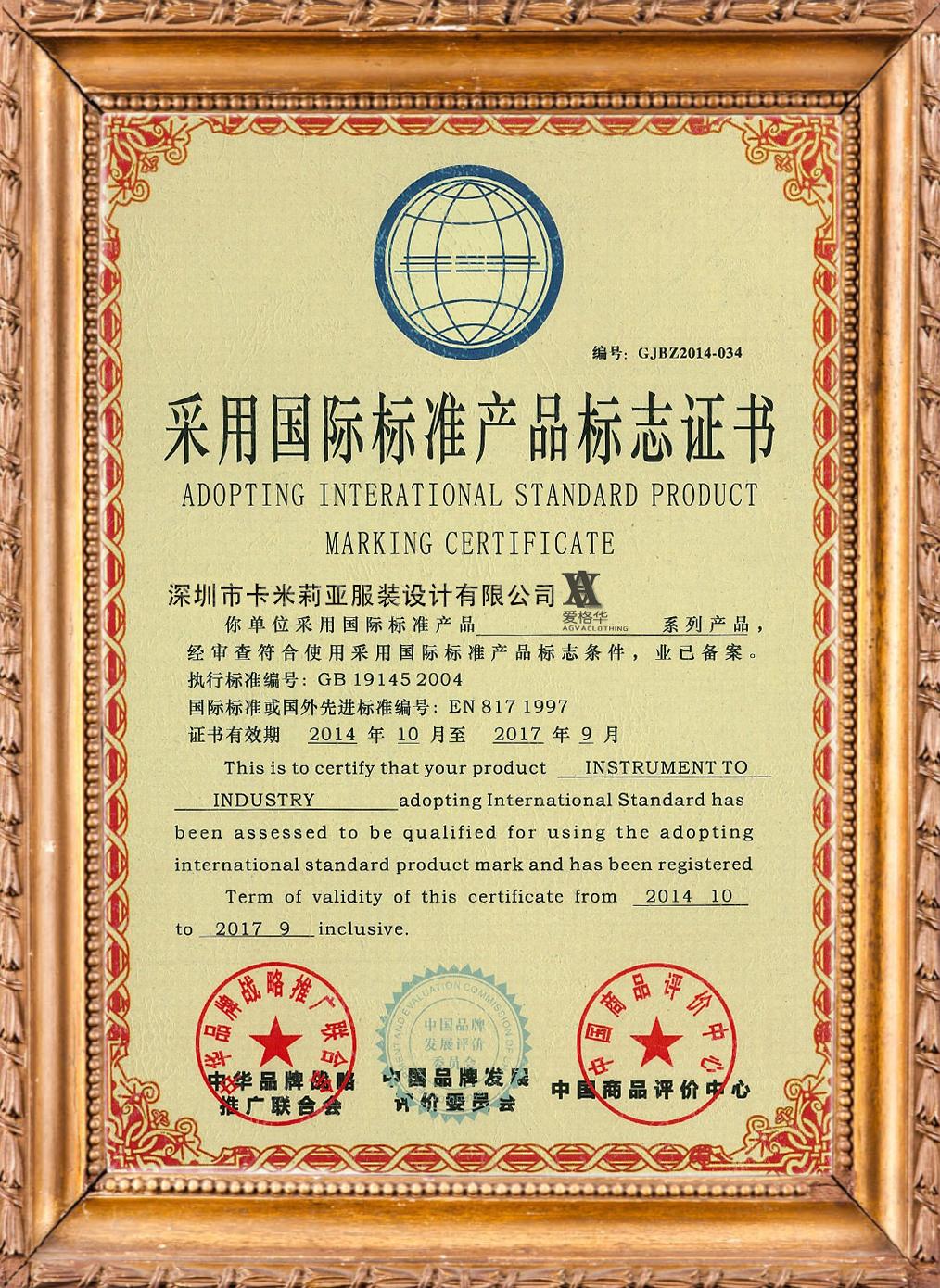 卡米莉亞國際標準產品標志證書.jpg
